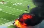 美橄榄球比赛出意外场边燃起大火并冒出大量黑烟