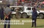 津巴布韦前总统穆加贝遗体运回,大批民众瞻仰发生踩踏事件