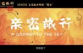 沙溢自导自演《亲密旅行》曝终极预告片