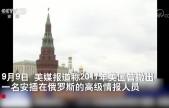 美媒曝曾在普京身邊安插高級間諜俄方是這個人嗎