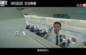 """《中国机长》曝30秒预告""""最强民航天团""""集结"""