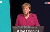 默克尔出席法兰克福车展,承诺德国将在十年降低40碳排放