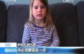 英国人小鬼大聊时事三岁女孩成明星