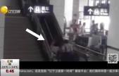 妇女抱娃上电梯摔倒辅警飞身翻过护栏救人