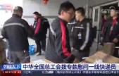 中華全國總工會撥專款慰問一線快遞員