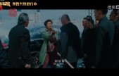 《唐人街探案3》终极预告