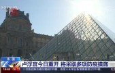 法国卢浮宫今日重开 将采取多项防疫措施