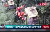 公园内缆车断电18人被困,消防人员上演高空营救