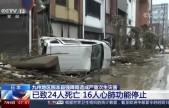 日本九州地区熊本县强降雨造成严重次生灾害 已致24人死亡 16人心肺功能停止