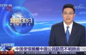 中国驻哈萨克斯坦大使馆提醒中国公民防范不明肺炎