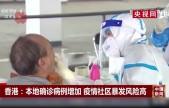 香港本地确诊病例增加 疫情社区暴发风险高
