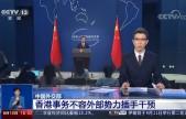 中国外交部:香港事务不容外部势力插手干预