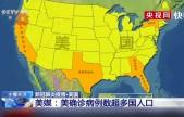 美国新冠肺炎确诊病例数超多国人口