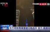 网友拍到上海东方明珠等高楼被闪电击中官方:是接闪