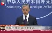 中国外交部-事实证明中方的疫情防控举措是有效的