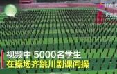 震撼!5000名学生穿戏服跳川剧操
