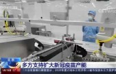 北京 多方支持扩大新冠疫苗产能