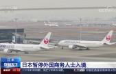 日本暂停外国商务人士入境