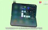 苹果或2023年推出折叠iPhone