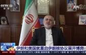 新闻链接_伊朗和美国就重启伊朗核协议展开博弈