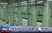 """伊朗纳坦兹核设施电力系统发生故障_伊朗称纳坦兹核设施事件是""""核恐怖主义"""""""