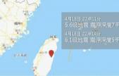 台湾花莲发生两次地震 福建沿海有震感
