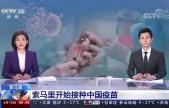 索马里开始接种中国疫苗