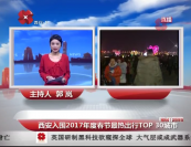 西安入围2017年度春节最热门出行TOP 30城市