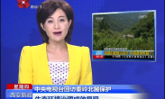 中央电视台回访秦岭北麓保护 生态环境治理成效显现
