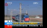 """""""长安号""""自哈萨克斯坦满载而归(2016.03.27CCTV13 新闻30分)"""