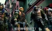 《忍者神龟2》六一发预告神龟被虐飞流直下三千尺