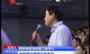 西安电视问政第二期举行 药监局长被送三无食品