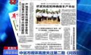 中省市媒体高度关注第二期《问政时刻》