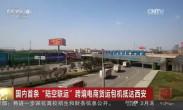 """国内首条""""陆空联运""""跨境电商货运包机抵达西安(中国新闻)"""
