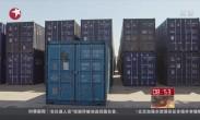 """西安:首趟""""长安号""""国际货运专列满载返回  中亚贸易实现互联互通"""