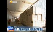 西安:多措并举促投资 确保重点项目建设