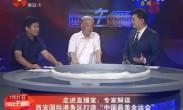 """走进直播室:专家解读西安国际港务区打造""""中国最美全运会"""""""