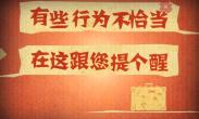 文明出游宣传片