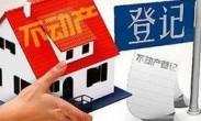 天津:不动产登记地方性法规下月起实施