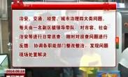 火车站地区问政十天后  曝光问题整改取得阶段性成果