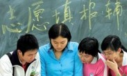 山东高考考生志愿被同班同学篡改 211和985高校变二本
