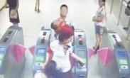 父母带孩子地铁逃票 不愿补票脚踢女站务员 被罚500元