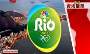 2016年8月7日  西安新闻 资讯播报