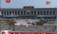 第三期《问政时刻》8月8日晚8点播出  火车站广场区域乱象被曝光