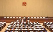 全国人大常委会表决通过关于辽宁省人大选举产生的部分十二届全国人大代表当选无效的报告