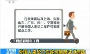 外国人来华工作许可制度试点启动