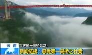 世界第一高桥合龙 云南 新闻链接:感受第一高桥之壮美