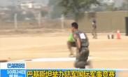 巴基斯坦举办陆军国际军事竞赛