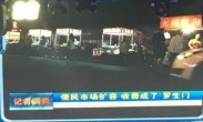 """便民市场扩容 收费成了""""罗生门"""""""