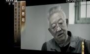 中纪委制作纪录片 郭伯雄徐才厚落马后画面曝光人心向背